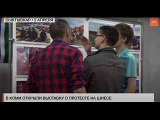 В Коми открыли выставку о протесте на Шиесе