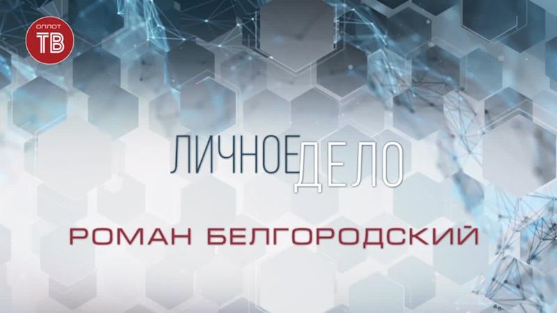 Личное дело Роман Белгородский 13 03 21