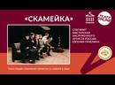 «Скамейка» – трансляция спектакля