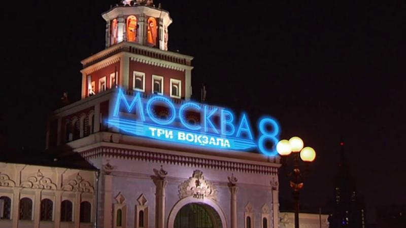 Москва Три вокзала 8 сез 44 серия 2015