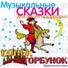 Виктор хохряков сергей лукьянов