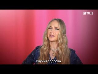 TUDUM: ГЛОБАЛЬНОЕ МЕРОПРИЯТИЕ ДЛЯ ФАНАТОВ | Официальный трейлер | Netflix