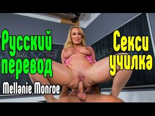 Mellanie Monroe Секс со зрелой мамкой секс порно эротика sex porno milf brazzers anal blowjob milf anal секс инцест sex anal