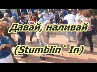 Band Odessa-Давай,наливай!( Stumblin` In)-караоке+бэк