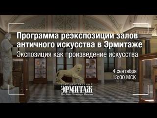 Hermitage Online. Программа реэкспозиции залов античного искусства в Эрмитаже. Экспозиция как произведение искусства