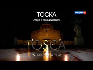Tosca- Anna Netrebko  La Scala Опера Пуччини Тоска Анна Нетребко Ла Скала- RUSSIAN SUBT-