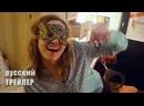 НЕУДАЧНЫЙ ТРАХ, ИЛИ БЕЗУМНОЕ ПОРНО, трейлер на русском, фильм 2021/драма, комедия