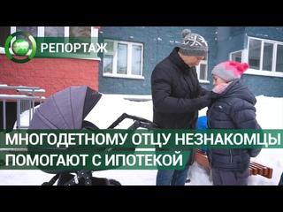 Многодетному отцу из Уфы незнакомые люди помогают погасить ипотеку. ФАН-ТВ