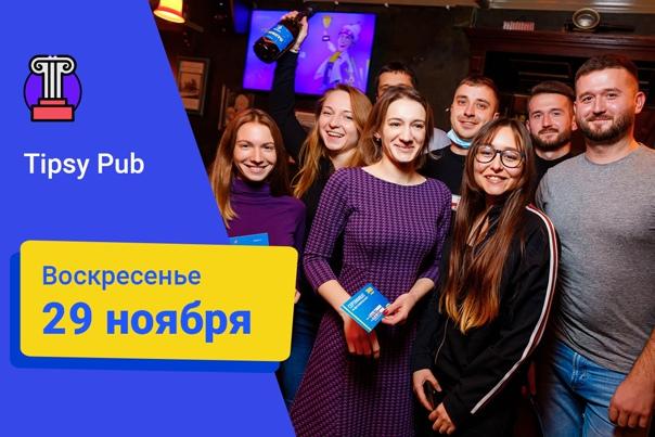 29.11.20 (Tipsy Pub)
