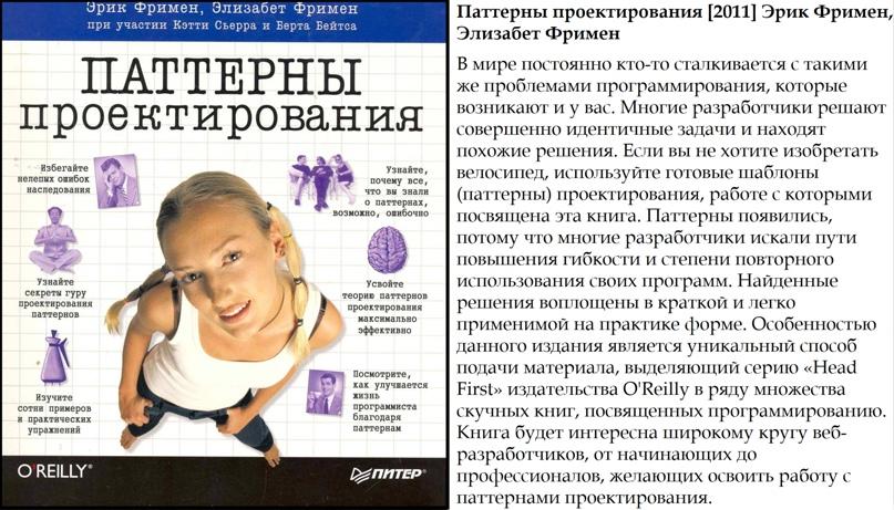 Паттерны проектирования [2011] Эрик Фримен, Элизабет Фримен