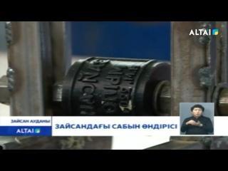 Video by Zaysan Audany Әkimdigi