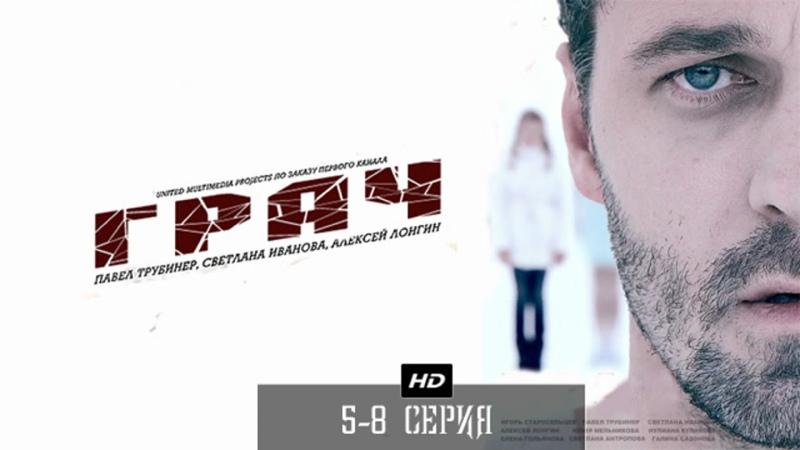Грач 5 8 серия 2012