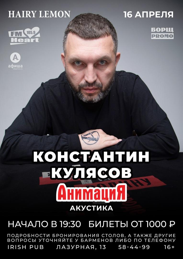 Афиша Барнаул 16 апреля / Костя Кулясов (АнимациЯ) в Барнауле!