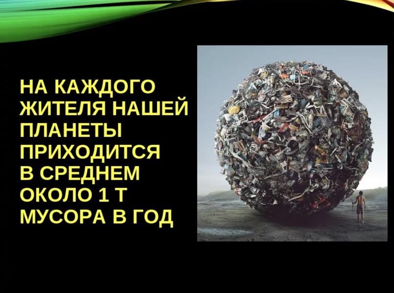 Загрязнение земли, изображение №5