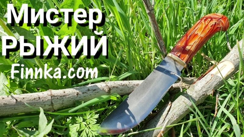 Нож Мистер Рыжий от мастера Алексея Мельницкого