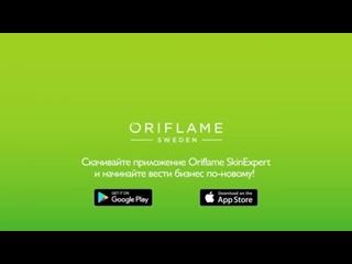 Новое мобильное приложение SkinExpert- профессиональная консультация по уходу за кожей