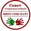 Совет Старшеклассников МБОУ СОШ №197