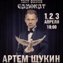 Фотоальбом Артема Щукина