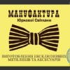 Мануфактура Галстуки---Бабочки