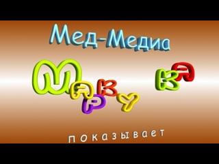 """Маркушка МедМедиа"""