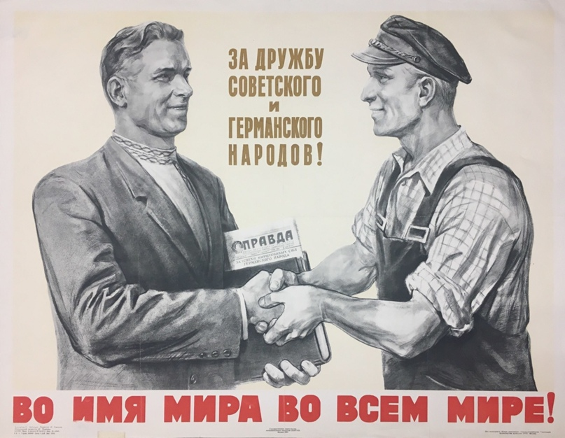 Хороший плакат и призыв хороший — горько только, что советского народа, народа-победителя больше нет… Хотя его нет только юридически — на деле он есть, конечно же.