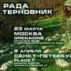 "23 марта - оркестр ""Рада и Терновник"" MysticFolk"