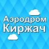 Прыжки с парашютом в Москве и Подмосковье