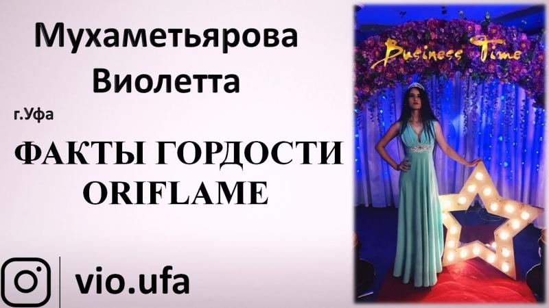 Факты гордости Орифлэйм Мухаметьярова Виолетта