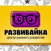 РазвивайКа | Детский центр в Бобруйске