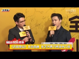 171130 EXO's Lay @ Sohu TV News_ Kill Me Please premiere