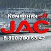 Грузовики JAC Foton Самара и Новосибирск