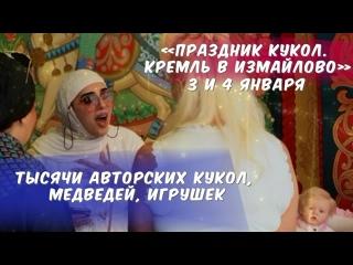 Праздник кукол. Кремль в Измайлово 3-4 января