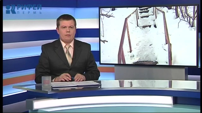Пермских чиновников засудят за травму на обледеневшей лестнице