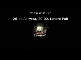 """Приглашение 26 августа в Lenore Pub группы """" Date A Wise Girl """""""