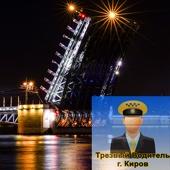 Трезвый водитель Киров - Санкт-Петербург