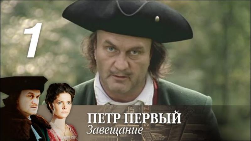 Петр Первый Завещание 1 серия 2011
