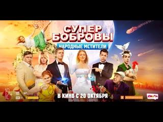СуперБобровы- Народные мстители (2D, 12+) | Кинотеатр Премьер | Тюмень