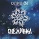 Оливки - Снежинка (лучшая песня нового года 2021)