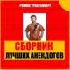 Роман Трахтенберг - Сборник лучших анекдотов, Часть 76