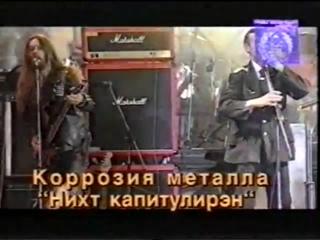 Телешоу Железный Марш №12 (1996)