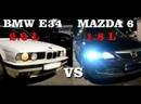 Mazda 6 1.8L VS BMW E34 2.0L ГОНКА