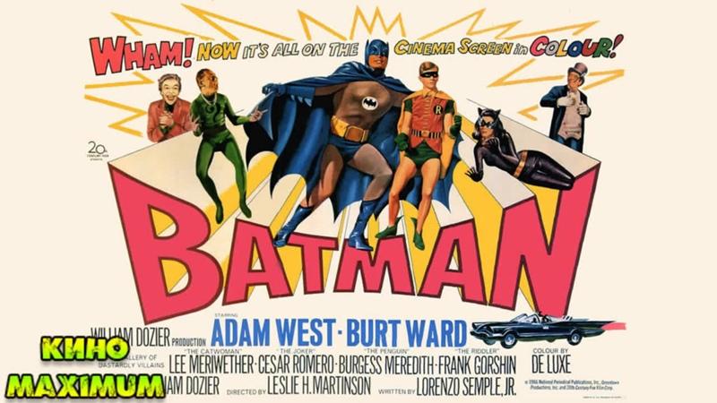 Кино Бэтмен 1966 MaximuM