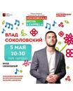 Соколовский Андрей | Москва | 10