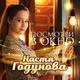 Настя Годунова - Таня+Володя