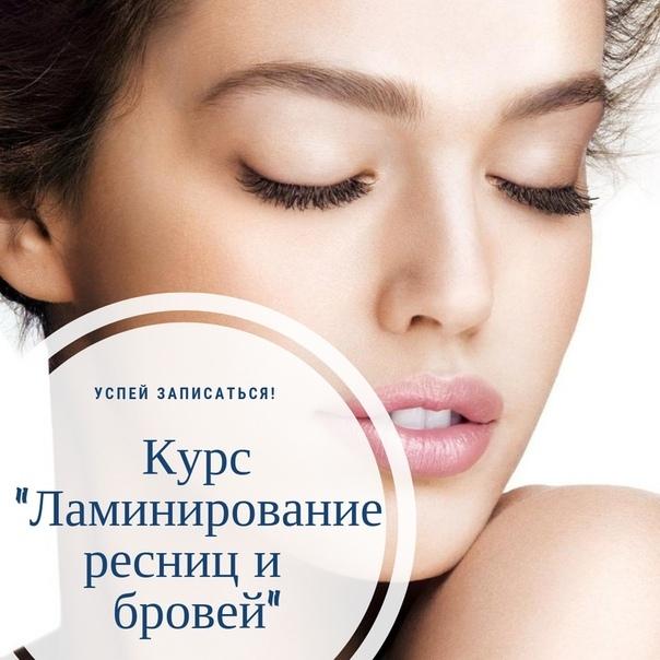 Афиша Тольятти Курс Ольги Осико: Ламинирование ресниц и бровей