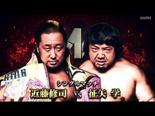 Shuji Kondo vs. Manabu Soya