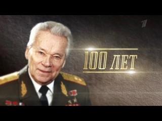 РУССКИЙ САМОРОДОК | Документальный фильм к 100-летию Михаила Калашникова