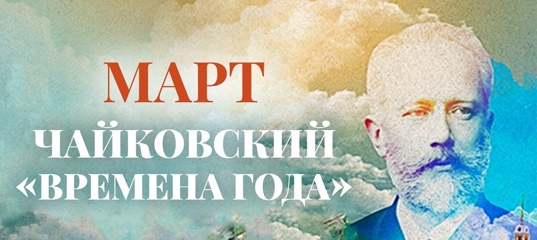 """П.И. Чайковский - Времена года. Март """"Песнь жаворонка"""""""