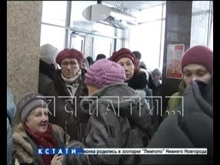 Чтобы оплатить услуги ЖКХ огромные очереди приходится отстаивать жителям Дзержинска, Кстова и Балахны