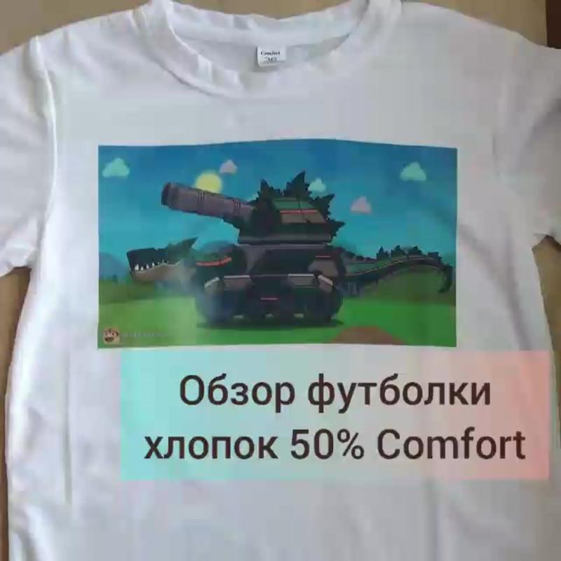 Обзор футболки хлопок 50%